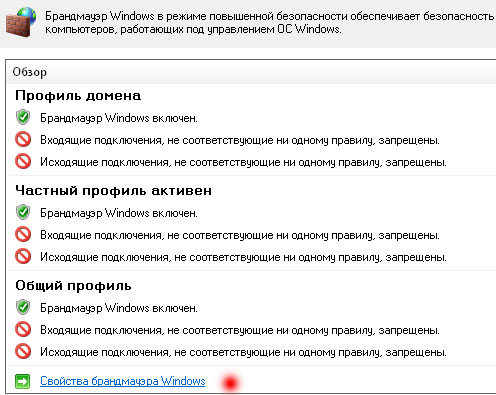 Свойства брандмауэра Windows 7